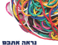 Israeli Export Institute