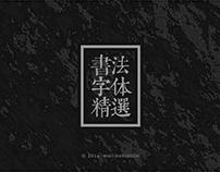 2016书法字体精选集