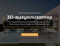 📚Landing page «3D-визуализатор».