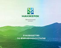 Brand book Ski resort Manzerok