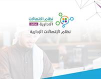 نظام الاتصالات الادارية Administrative Communications