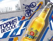 Cooler ads