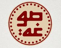 Sogah Logo Design