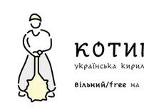 Kotyhoroshko free font