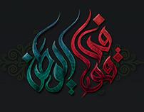 Qawafi Al watan
