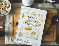 雅樂私廚食譜書