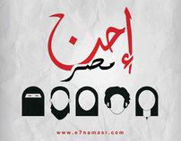 "E7NA MASR foundation ""graduation project"""