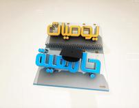 yawmiyat jami3ya