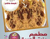 A Saudi restaurant