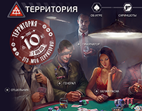 Территория / Territory Game. 10th Anniversary Page