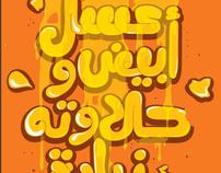 3asal