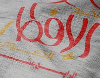 Logo - Mokhiam Al Eftar