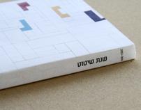 A year of wandering - calendar design