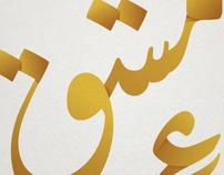 eMashq logo