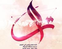 """Al-Taa"" Arabic Calligraphy Letter"