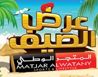 Matjar Alwatany
