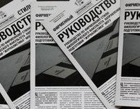 Journalism-brandbook