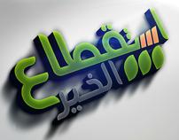 Logo & Flyer - Etktaa Al Khair