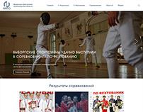 Сайт для Федерации фехтования Ленинградской области