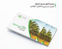 جمعية آفاق خضراء البيئية