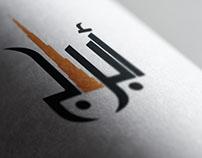 abraj cleaning company logo - dubai