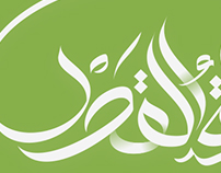 islamic Calligraphy | Free Download