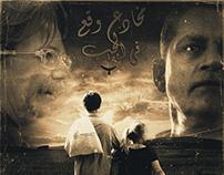 "New poster for "" مخادع وقع في الحب "" narration."