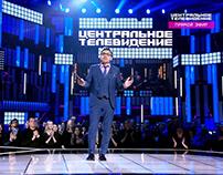 Центральное Телевидение. НТВ 2018