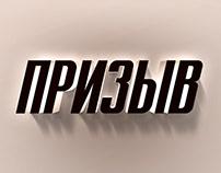 Logo Design - Priziv