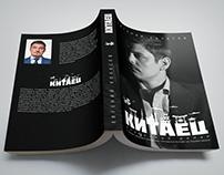 Обложка книги Евгения Колесова «Китаец»