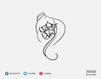 Banalata Sen (বনলতা সেন) Typography