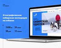 Дизайн-концепт сайта сибирской экспедиции