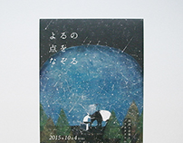 Flyer Design for BANDO KOBE SCIENCE MUSEUM