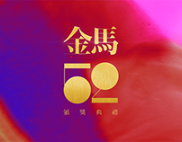 52nd Golden Horse Awards - Opening Video