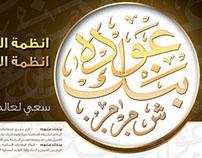 Audi Bank Egypt (Islamic Campaign)