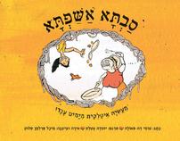 Safta Ashafta (Strega nona)