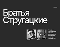 Братья Стругацкие. Лонгрид о писателях