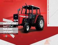 Tractorsazi catalogue