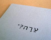 ערה?* | book design