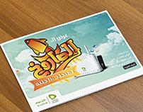 Etisalat Misr / اتصالات مصر