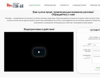 Видеореклама Стой-ка