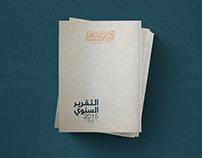 Annual ٍReport 2015
