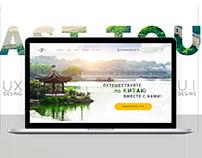 Travel Agency/Web Design/Landing Page