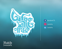 Winter-Bangla Typography (অধিক শীতে পাথর!)