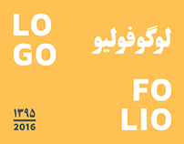 Logofolio 2016 | لوگوفولیو ۱۳۹۵