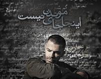 Persian typography Sirvan Inja Jaye Mondan NIst