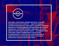 Branding for Оpergruppa
