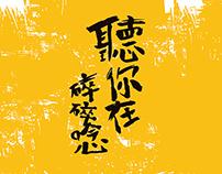 2015台灣唸歌節 文物展--【聽你在碎碎唸】|視覺形象、展場設計