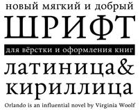 'Orlando' typeface