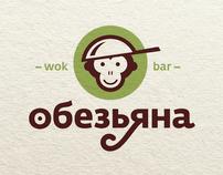 The Monkey (Обезьяна)